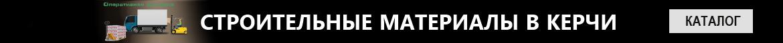 Купить строительные материалы в Керчи