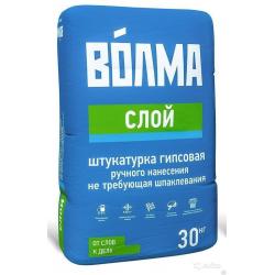 ВолмаСлой (Штукатурка гипсовая) 30 кг. (5-60мм)